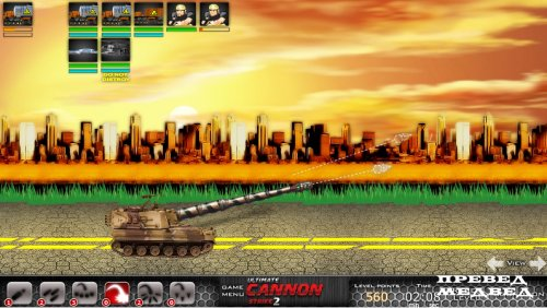 Ultimate Cannon Strike 2 - Флеш игра